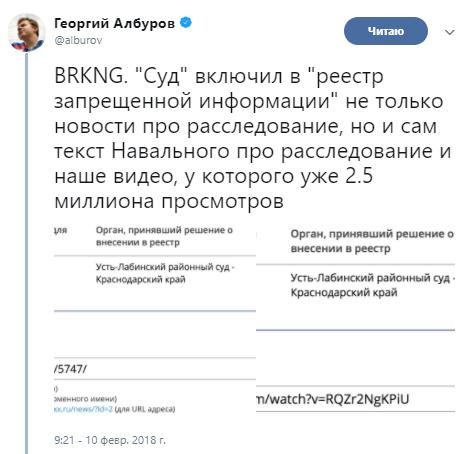 Секс-скандал в РФ: расследование Навального запретили