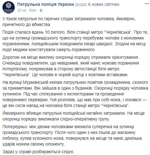 Зробив зауваження: у Києві на зупинці вбили чоловіка