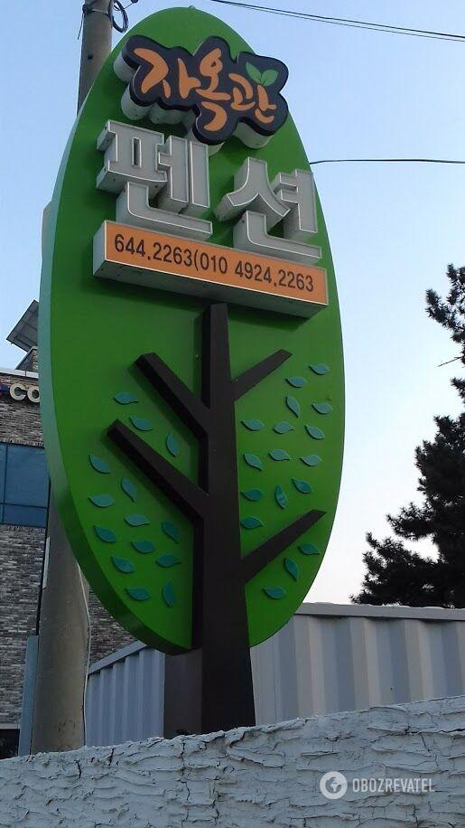 """Закулисье Олимпиады-2018: украинцев """"раздели до трусов"""""""