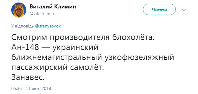 Авиакатастрофа в Подмосковье: в РФ нашли связь с Украиной