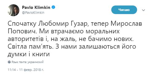 """""""Тепер Попович"""": Клімкін сказав, кого втрачає Україна"""