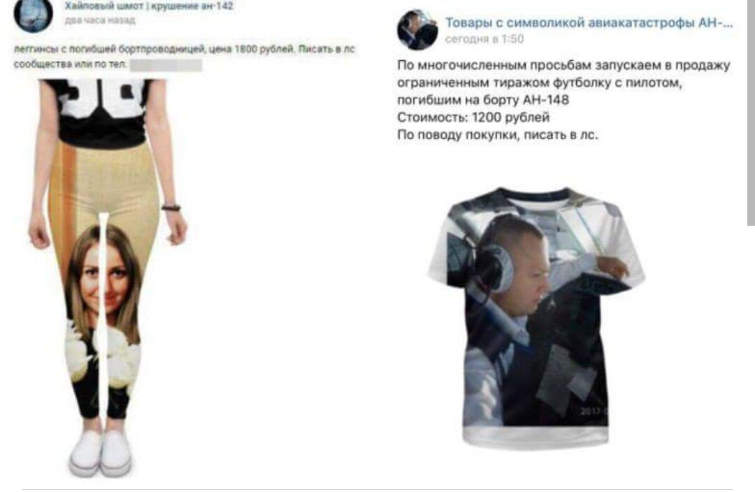 Мода на крови: в России продавали одежду с фото жертв Ан-148