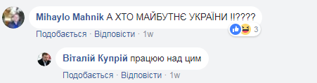 Віталій Купрій