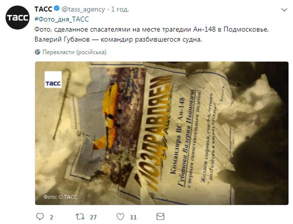 """""""С первым полетом!"""" Появилась листовка с упавшего Ан-148"""
