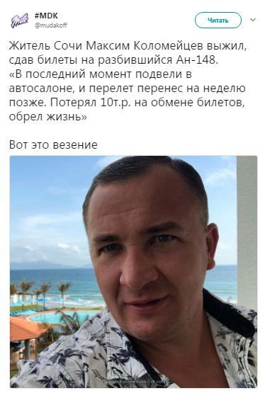 Россиянин чудом избежал гибели авиакатастрофе в РФ