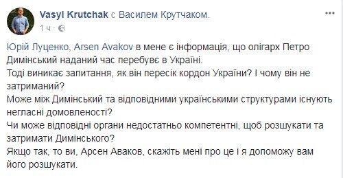 Оголошений у розшук Димінський знаходиться в Україні - журналіст