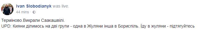 Саакашвили задержали для депортации – СМИ