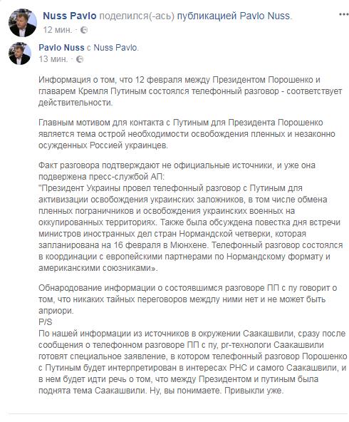 Переговоры Порошенко и Путина: в Кремле рассказали свою версию