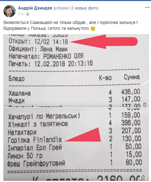 """""""В Польшу подшофе"""": в сети рассказали об обеде Саакашвили"""