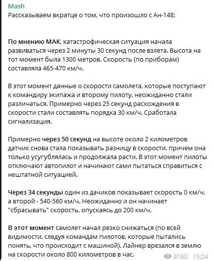 Крушение Ан-148 в России: названа вероятная причина катастрофы