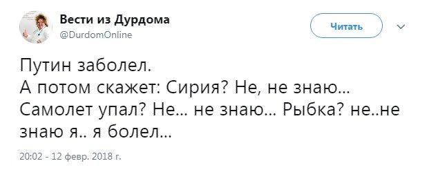 """Заболел: в сети обрадовались """"исчезновению"""" Путина"""