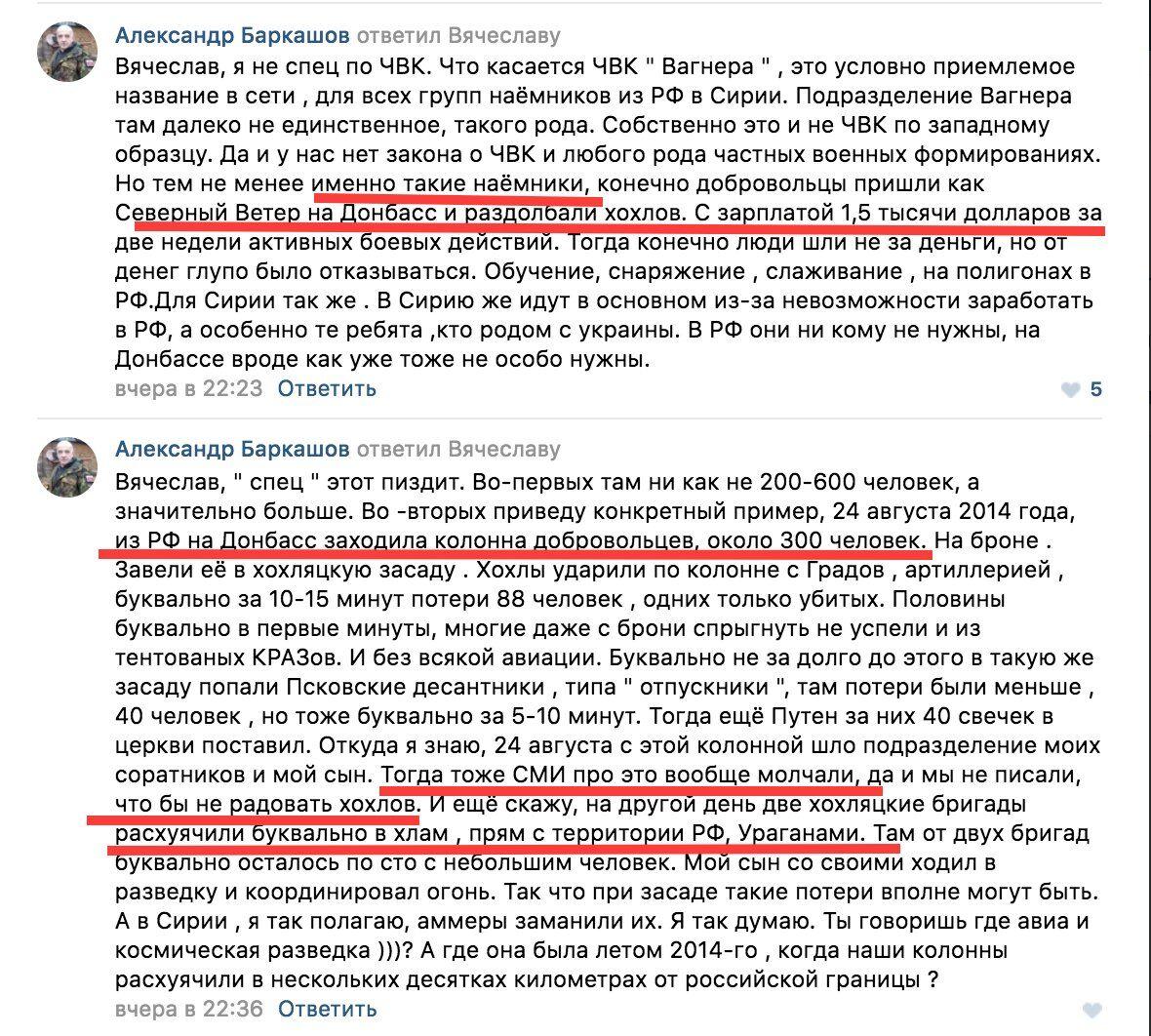 Наемники на Донбассе