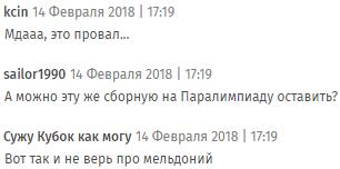 """Фанаты """"облили грязью"""" хоккеистов России после провала на ОИ"""