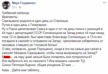 """""""Гребанная матрица"""": в сети обнаружили связь Саакашвили со Сталиным и Путиным"""