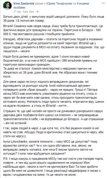 """Помер пацієнт з """"листа очікування"""": скандал у МОЗ сколихнув українців"""