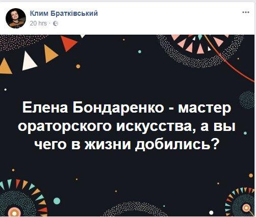 Выступающая на российском ТВ подруга Януковича сменила профессию: в сети смеются