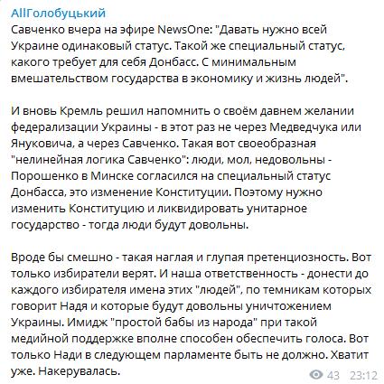 """Савченко выступила за """"особый статус"""" для всех регионов Украины"""