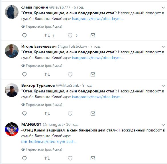Россияне устроили скандал из-за снимка Кикабидзе