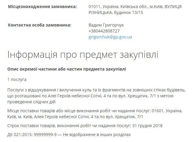Пули в стенах: ГПУ затеяла экспертизу по убийствам на Майдане