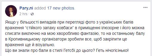 """""""Глаза вылезли"""": бал с колбасой и """"Ди Каприо"""" рассмешил украинцев"""