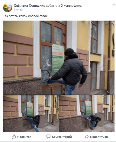 Націоналіст з ОУН осоромився під час погрому Ощадбанку