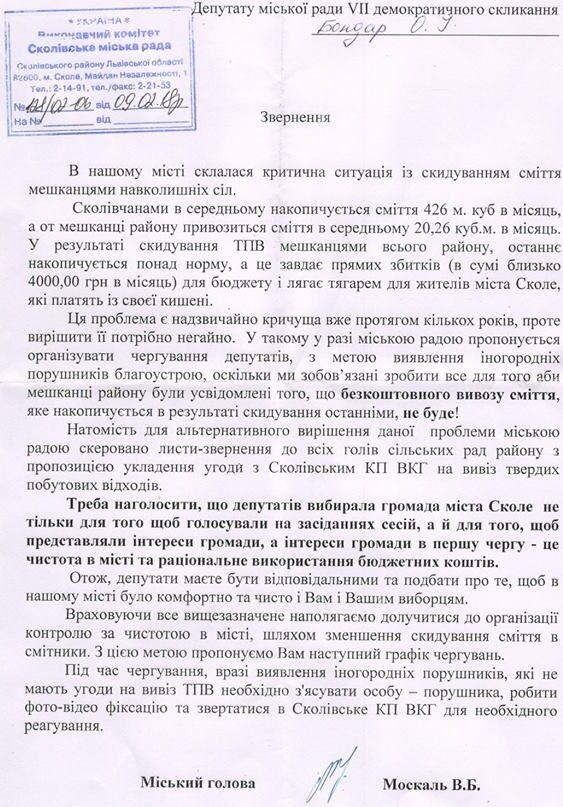 На Львовщине депутатов обязали дежурить возле мусорников