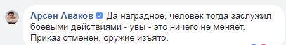 """Аваков позбавив нагородної зброї екс-бійця """"Донбасу"""""""
