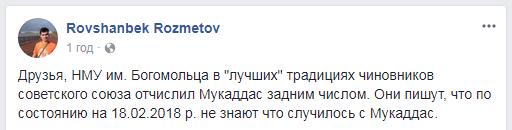Київську студентку, яка стрибнула з мосту, відрахували заднім числом - адвокат