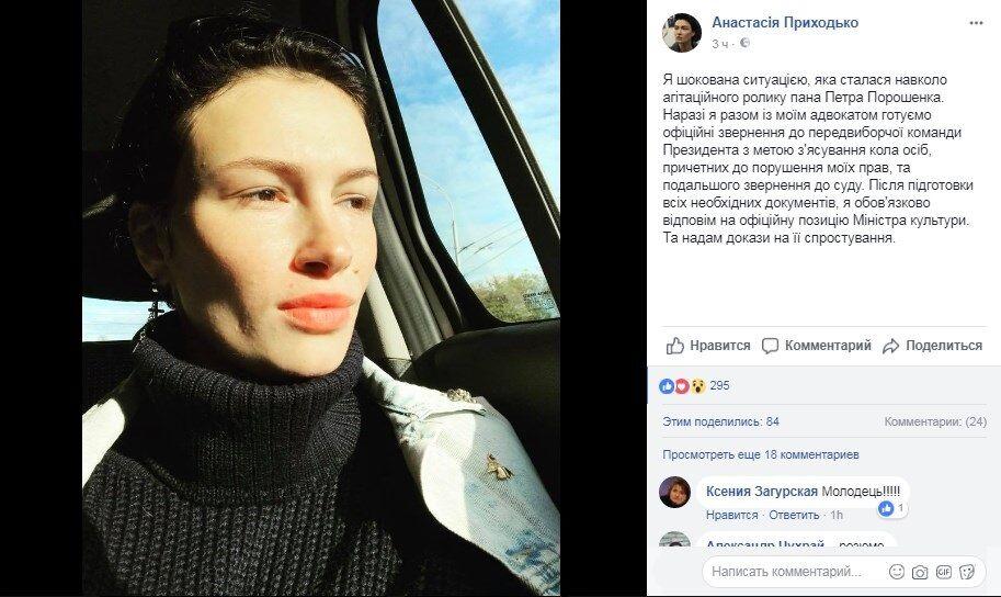Скандал с рекламой Порошенко: Приходько готовит ответный ход