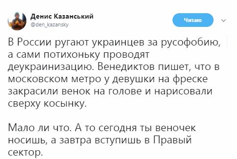 """""""Сегодня веночек, завтра – Правый сектор"""": в сети высмеяли россиян за деукраинизацию"""