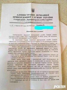 Під Києвом друг скандального голови села отримав землі на мільйон