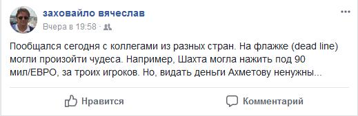 """Шахтер"" лишился 90 млн евро - СМИ"