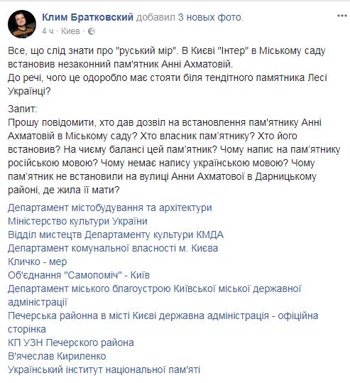 """""""Рускій мір"""" прямо в Києві: """"Інтер"""" наважився на провокаційний крок"""