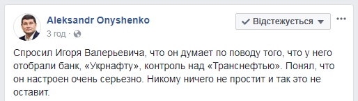 Нікому не пробачить: у мережу потрапило незвичайне фото Коломойського в люті