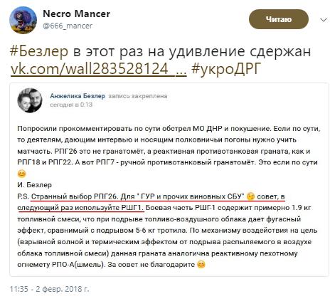 """Безлер назвав зброю, яка знищить терористів """"ДНР"""""""