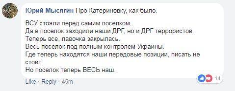 """""""Повернувся до України"""": ЗСУ зайняли новий населений пункт на Донбасі"""