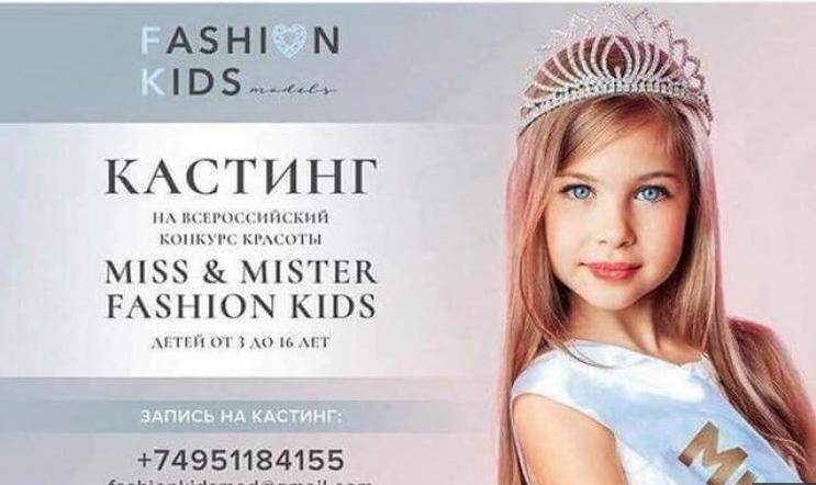 Афиша конкурса красоты в России с Дашей Журбенко