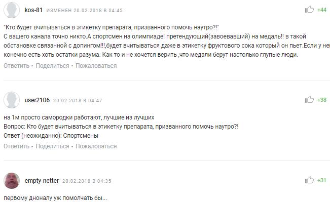 КремльТБ виставило себе на посміховисько заявою про допінг на ОІ