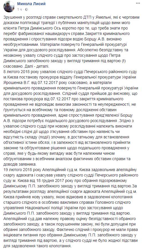 Суд отменил решение об аресте Дыминского