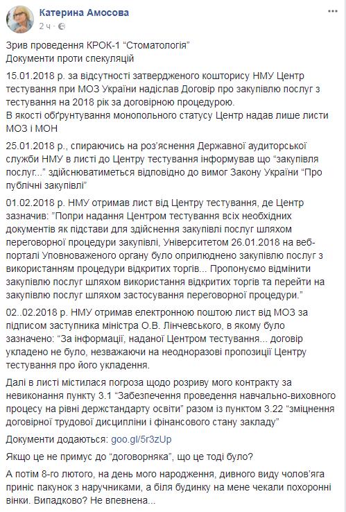 Наручники і вінки: в Києві відсторонена ректор заявила про погрози
