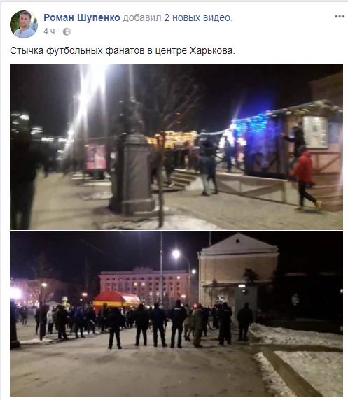 """Фанаты """"Шахтера"""" и """"Ромы"""" подрались в Харькове"""