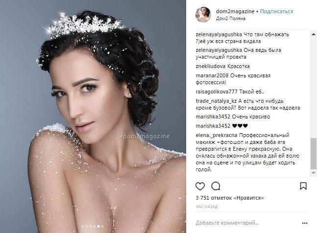 В Instagram попали откровенные фото Ольги Бузовой