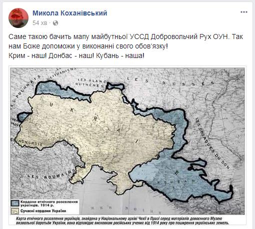 """Кубань наша: лидер ОУН показал карту """"будущей Украины"""""""
