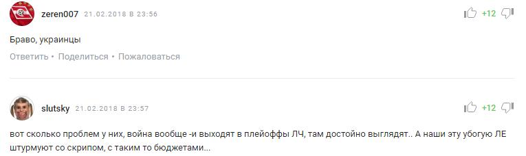 """""""Браво, українці!"""" У Росії захопилися перемогою """"Шахтаря"""""""