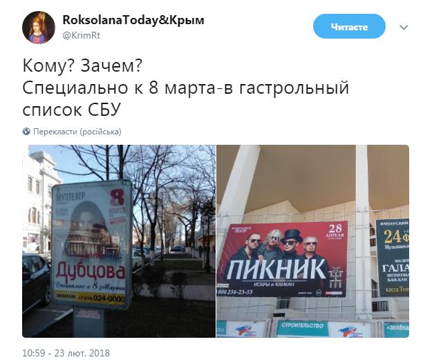 """Екс-суддя """"Х-фактора"""" відсвяткує 8 березня в Криму"""
