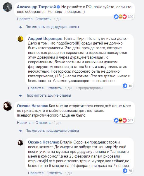 """""""Не рожайте"""": утренник в детсаду России жестко высмеяли"""