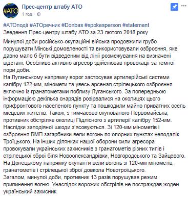 Террористы пошли в атаку на Донбассе: ВСУ выстояли