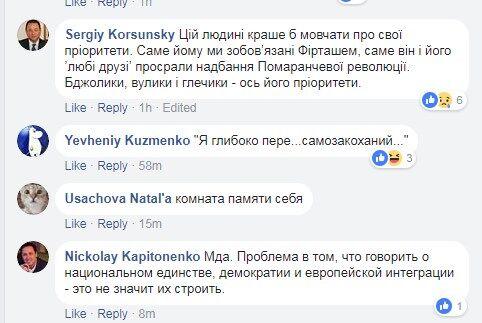 """""""Гребаный стыд"""": Ющенко высмеяли за нездоровое самолюбование"""