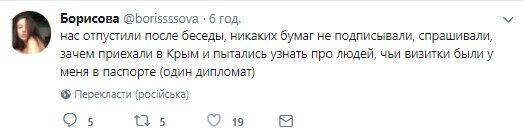 Насторожили візитки: ФСБ затримала Pussy Riot