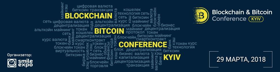 Крупнейшая в Украине выставка-конференция по блокчейну и ICO соберёт более 2 000 участников